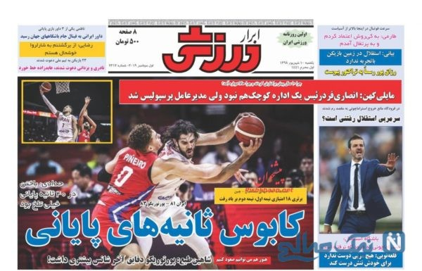 روزنامه های ورزشی 10 شهریور