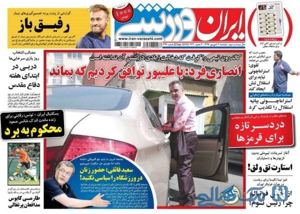 روزنامه های ورزشی 11 شهریور