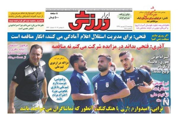 روزنامه های ورزشی 13 شهریور