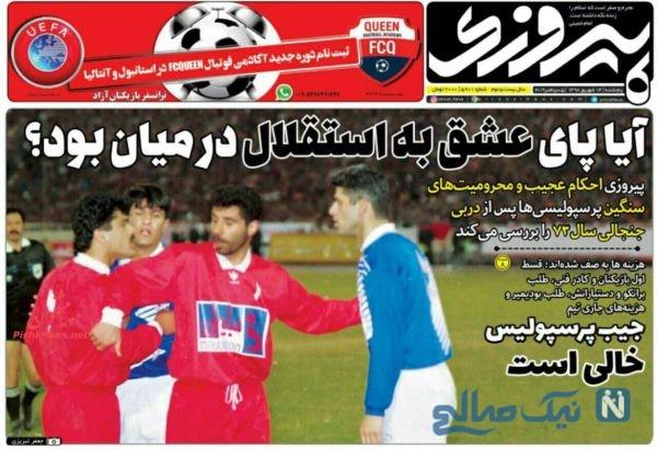 روزنامه های ورزشی 14 شهریور
