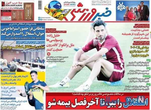 روزنامه های ورزشی 16 شهریور
