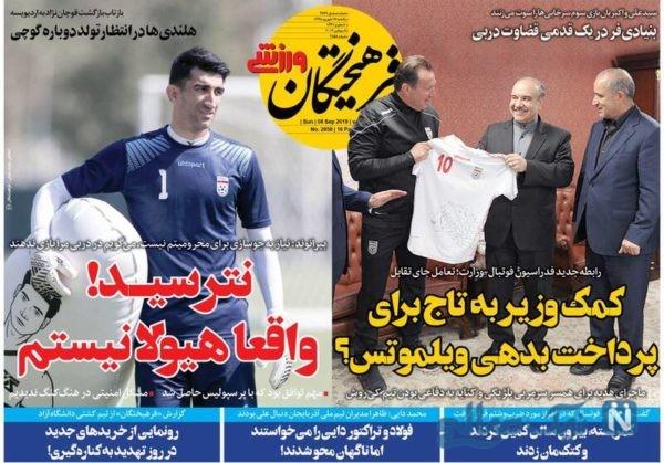 روزنامه های ورزشی 17 شهریور