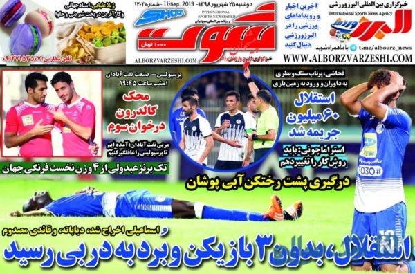 روزنامه های ورزشی 25 شهریور