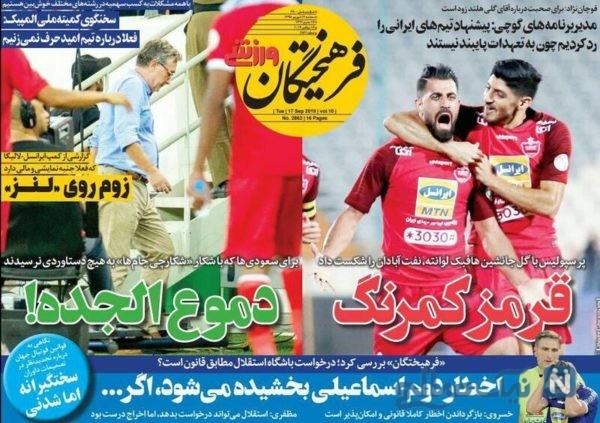 روزنامه های ورزشی 26 شهریور