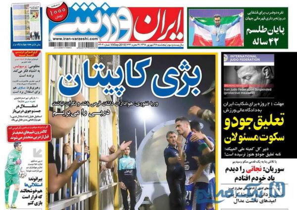 روزنامه های ورزشی 28 شهریور