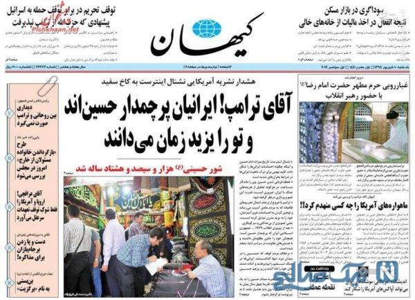 روزنامه های 10 شهریور