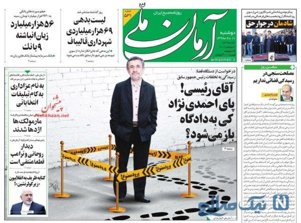 روزنامه های 11 شهریور