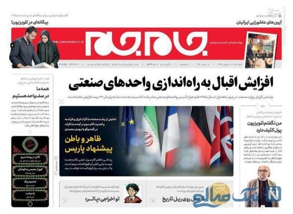 روزنامه های 14 شهریور