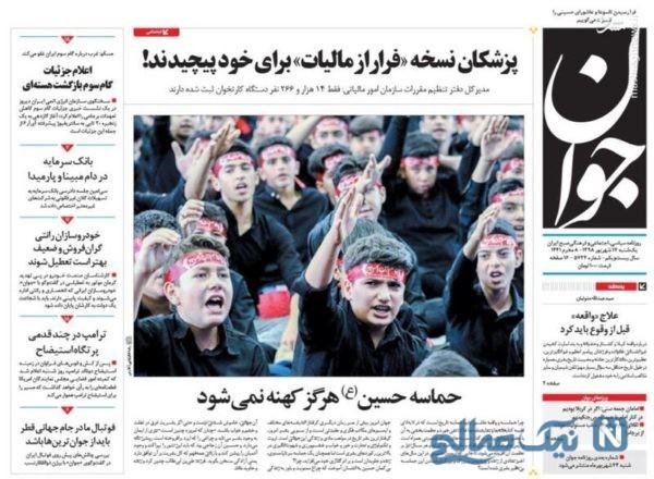 روزنامه های 17 شهریور