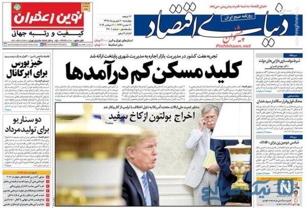 روزنامه های 20 شهریور