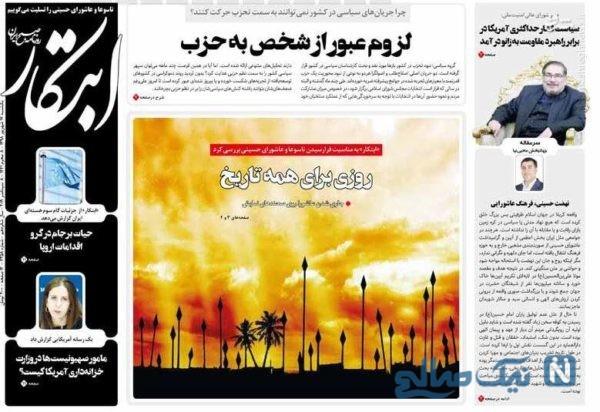 روزنامه های 21 شهریور