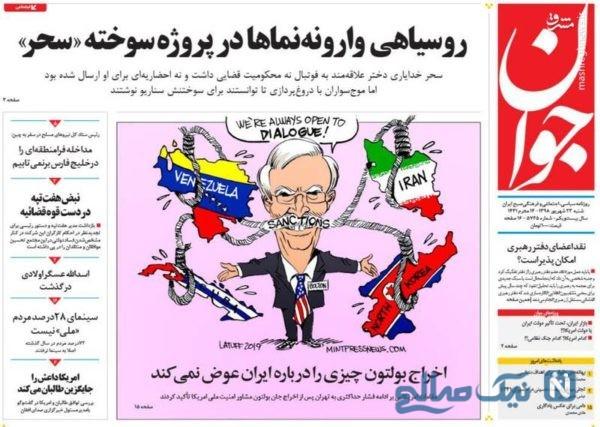 روزنامه های 23 شهریور