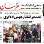 عناوین روزنامههای امروز دوشنبه ۹۸/۶/۲۵