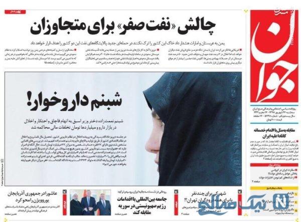 روزنامه های 26 شهریور