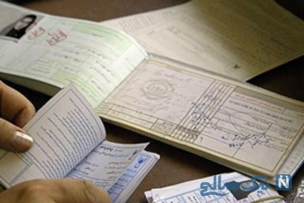 حذف دفترچه بیمه