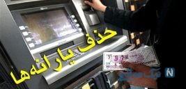 صف طولانی معترضان به حذف یارانه نقدی