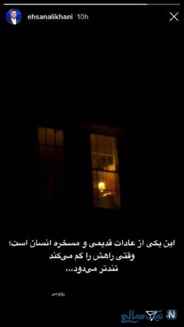 خانه احسان علیخانی