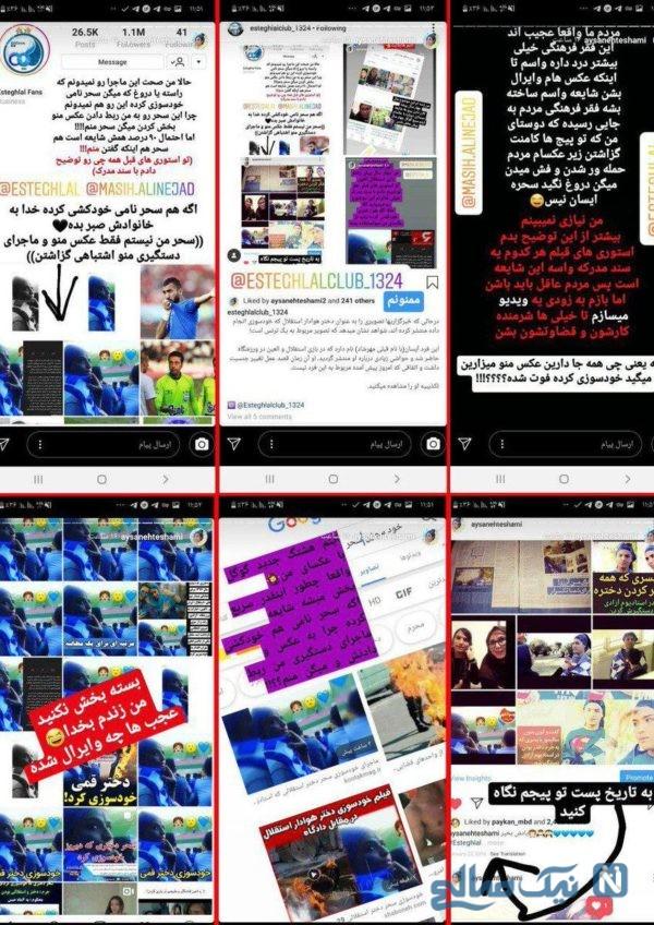رسوایی مسیح علینژاد | دختر استقلالی خودسوزی کرده، زنده از آب درآمد!!