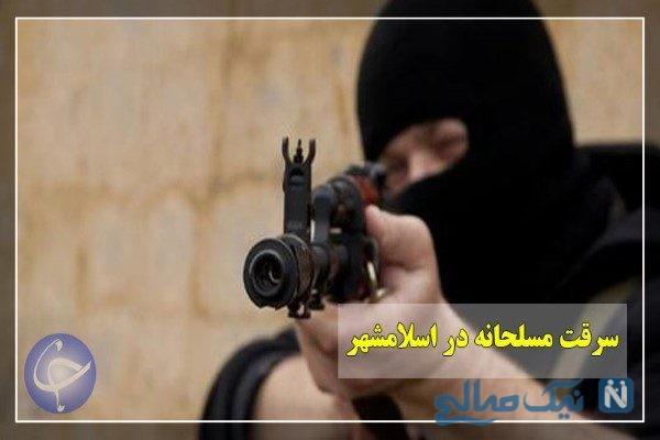سرقت مسلحانه از طلافروشی با وینچستر در اسلامشهر!!