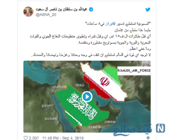 ادعای عجیب شاهزاده عربستان سعودی | ایران را ۸ ساعته نابود می کنیم !!!