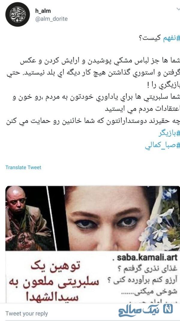 صبا کمالی بازیگر سینما