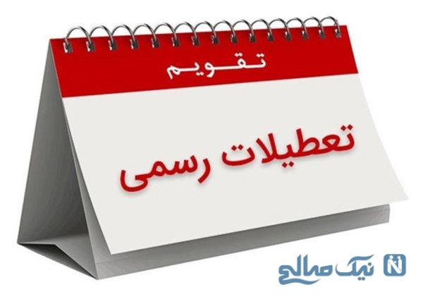 هشتم ربیعالاول به عنوان تعطیل رسمی اعلام شد