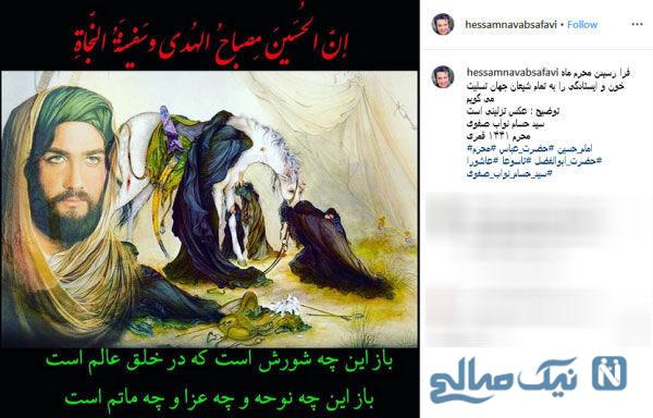 پست اینستاگرام حسام نواب صفوی