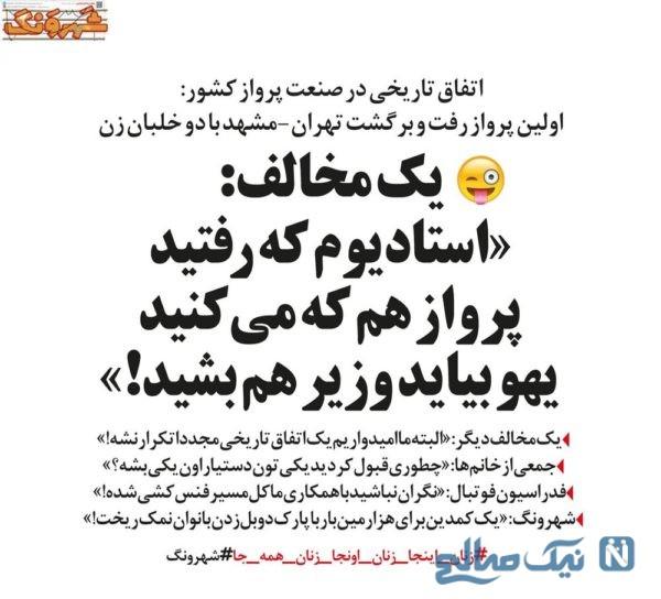 اولین پرواز خلبان زن در ایران
