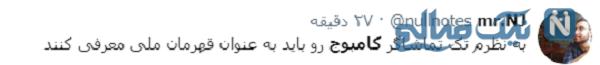 برد پرگل ایران