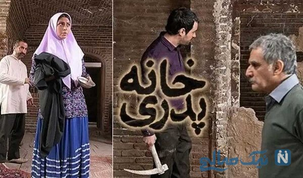 توقیف فیلم خانه پدری با دستور مستقیم دادستانی