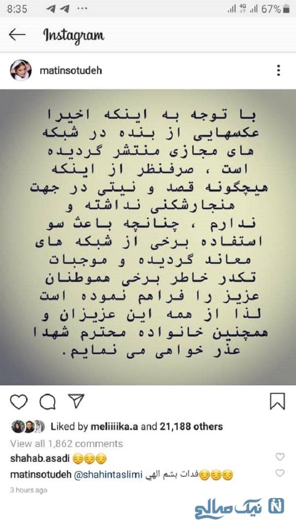 جنجال متین ستوده