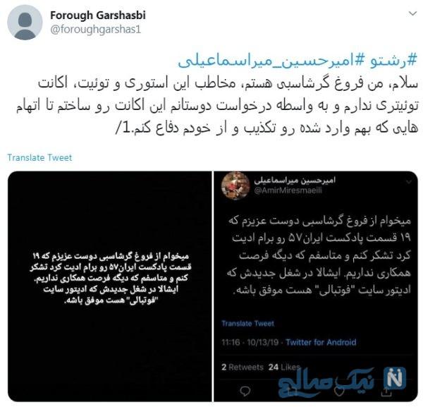 خبرنگار هتاک به ساحت امام رضا
