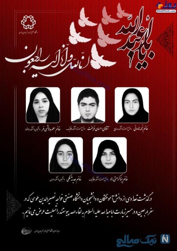 دانشجوی ایرانی
