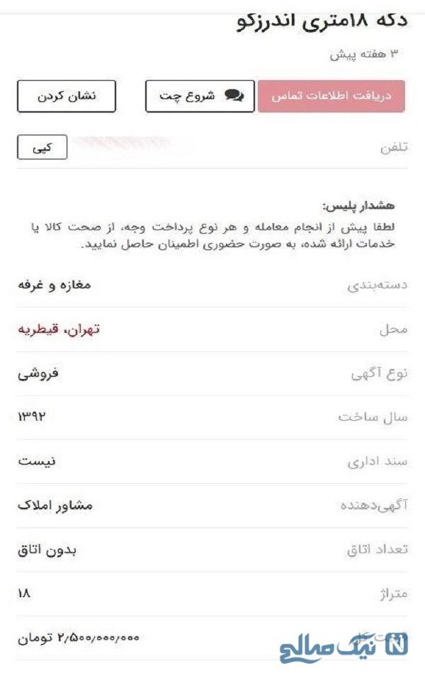 دکه های مطبوعاتی تهران