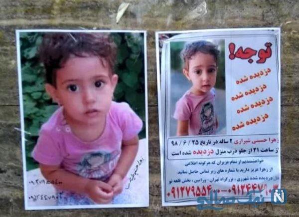 افشاگری پدر زهرا گمشده در قلعه نو | دست یک زن در ویدیو !!!