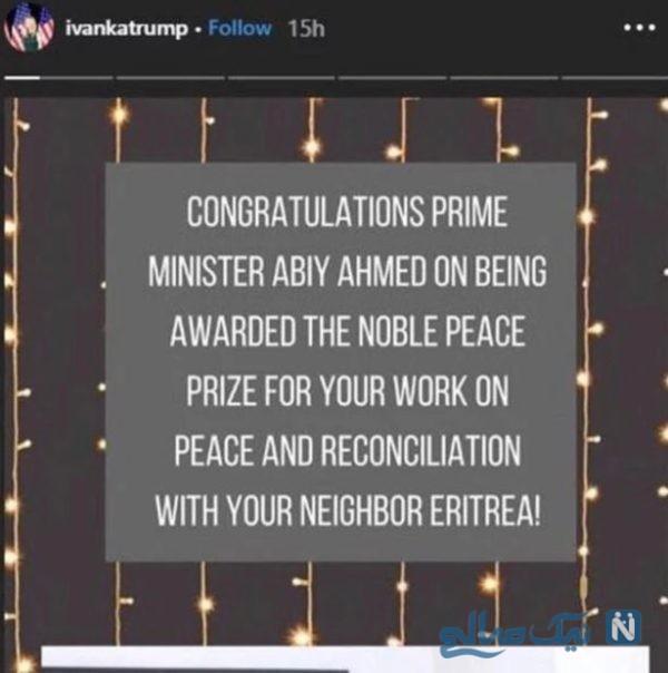 جایزه صلح نوبل