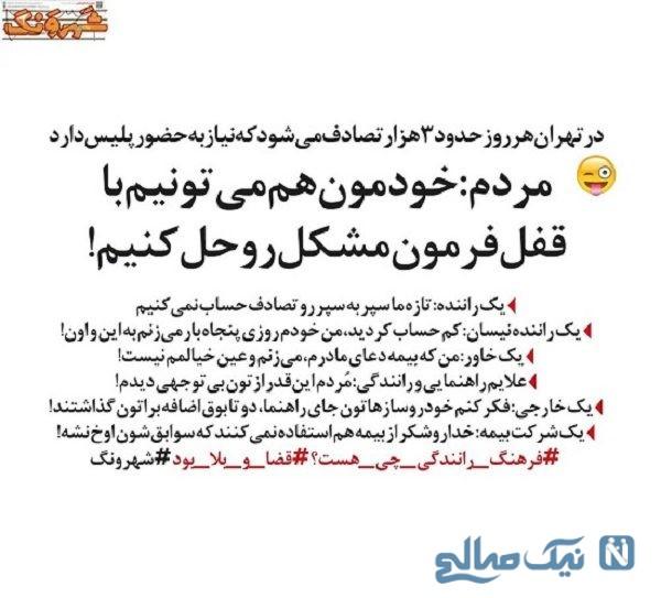 سوژه های طنز ایرانی