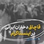 گزارشی غم انگیز از قاچاق دختر ایرانی در اینستاگرام