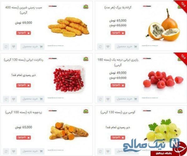 قیمت میوه در شمال تهران