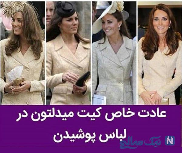 مدل لباس کیت میدلتون البته از نوع تکراری از سال ۲۰۱۱ تا الان