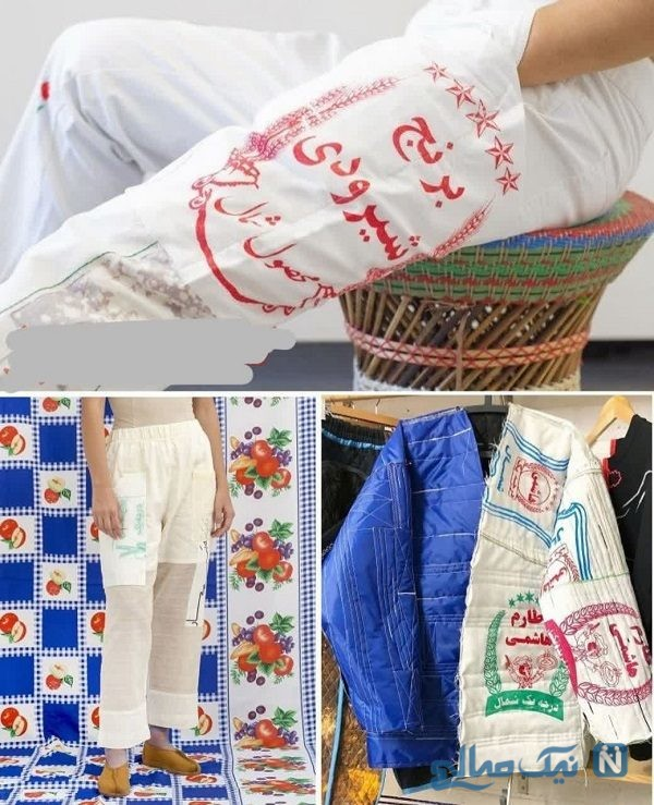 مد لباس با طرح گونی برنج ایرانی