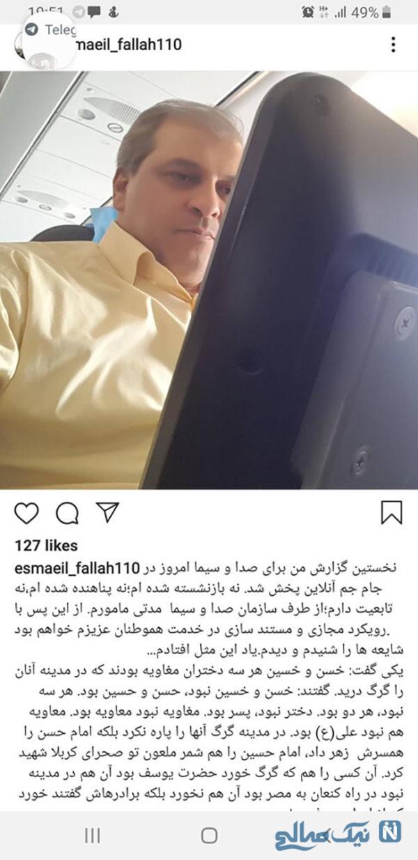 مهاجرت اسماعیل فلاح
