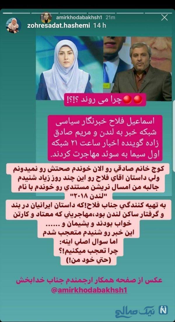 مهاجرت گزارشگر ایرانی