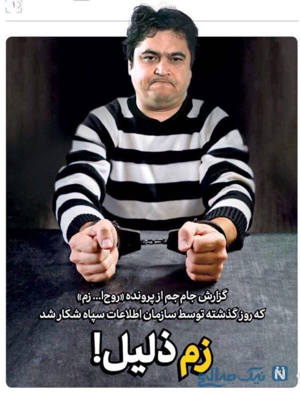 دستگیری روحالله زم