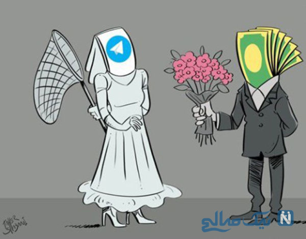 کانال ازدواج موقت