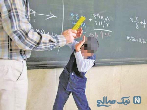 فاجعه کتک زدن کودک توسط معلم در دبستان