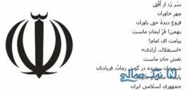اهانت به سرود ملی ایران در بازی مقابل بحرین