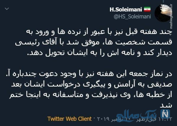 اعتراض در نماز جمعه تهران