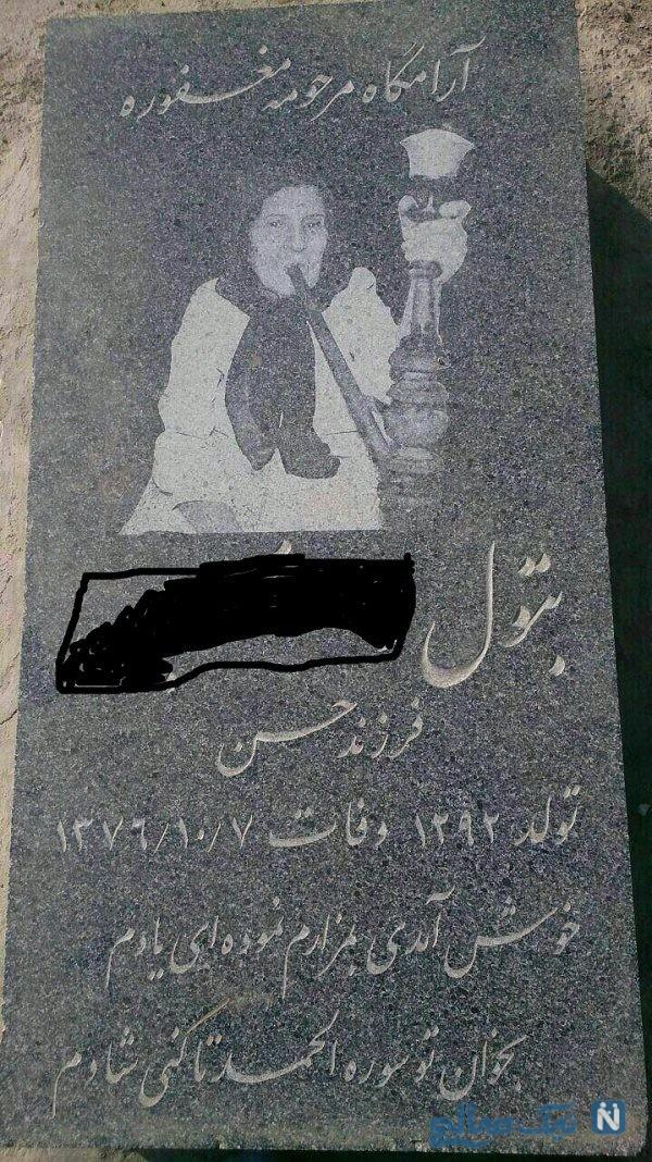 تصویر روی سنگ قبر