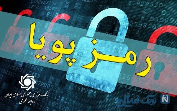 بانک مرکزی درباره رمز پویا اطلاعیه جدید صادر کرد